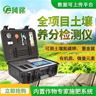 FT-TR-8000A土壤养分测试仪厂家