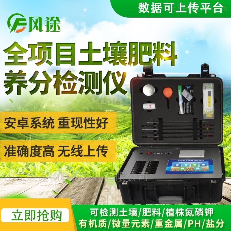 土壤肥料养分测定仪
