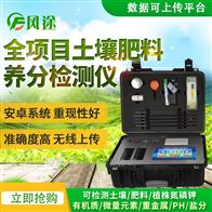 FT-GT&4土壤检测仪器设备