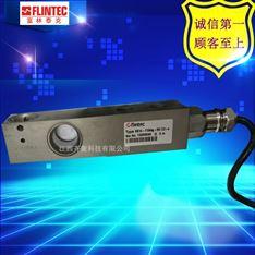 富林泰克平臺秤稱重傳感器SB4-10197Kg-C3