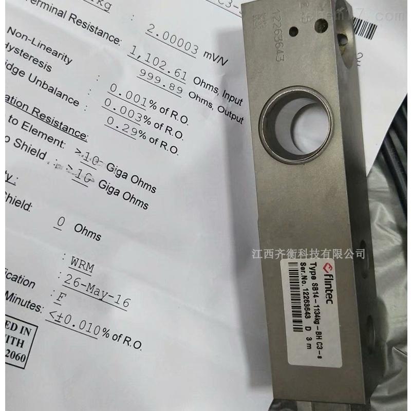 富林泰克平台秤合金钢传感器PC22-20KG-C3-S