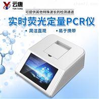 YT-PCR非洲猪瘟快速诊断系统