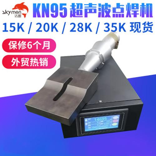 超声波塑焊机15K自动焊接机点焊机