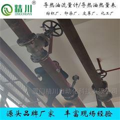 JCH广东导热油热量表厂家有哪些