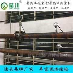 JCH福建导热油热量表厂家