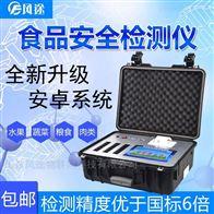 FT-【G-1800】食品污染检测仪「新品推荐」