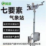 FT-HJQX气象在线监测系统