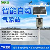 FT-ZDQX自动气象观测系统