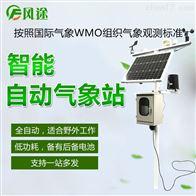 FT-QC8气象环境监测设备
