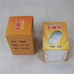 胶质层指数测定仪石棉垫 配件