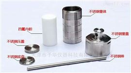 KH-500ml水热合成反应釜