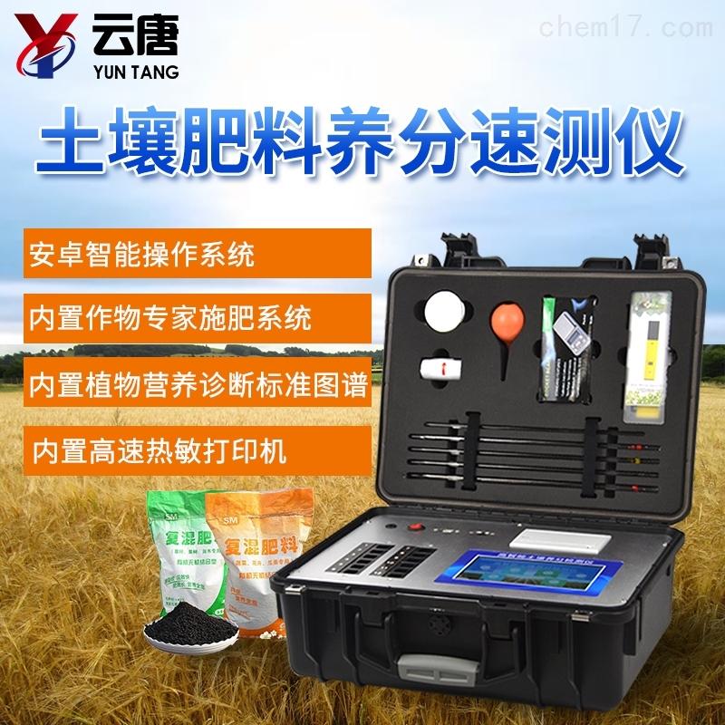 多功能型土壤养分速测仪