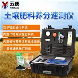 YT-TR03高智能快速测土配肥仪价格