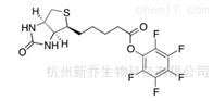 交联剂Biotin-PFP生物素五氟苯酯120550-35-8交联