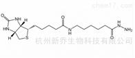交联剂LC-(+)-Biotin hydrazide109276-34-8交联剂