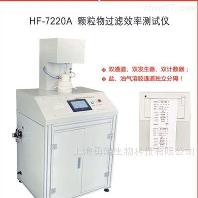 HF-7220A口罩颗粒物过滤效率测试仪熔喷布检测设备