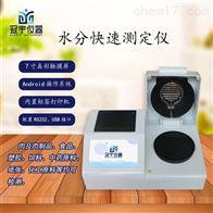 纺织水分测定仪