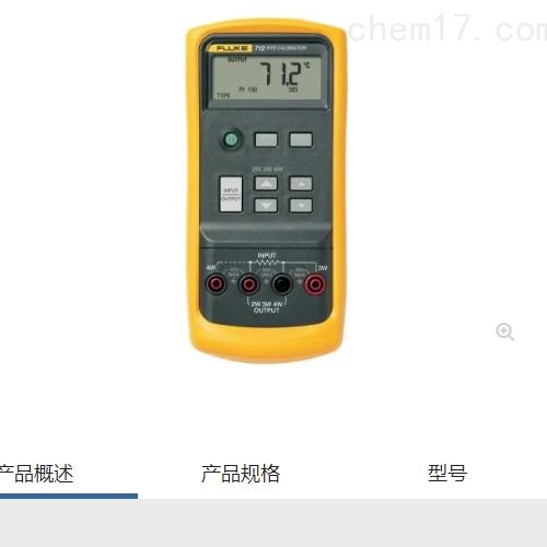 福禄克Fluke 铂电阻(RTD) 过程校准器