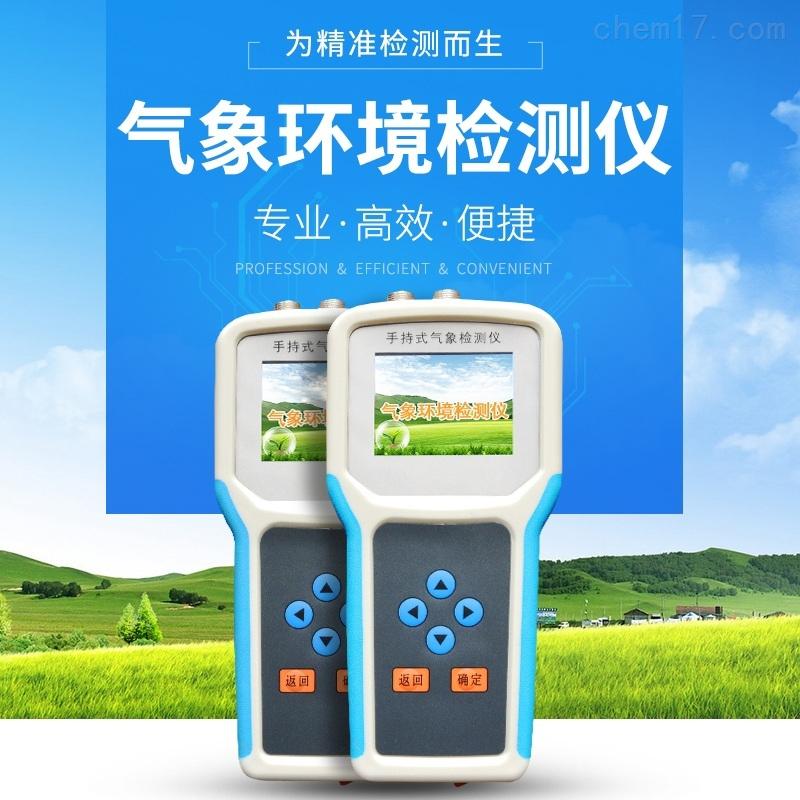 便携式数字综合气象仪