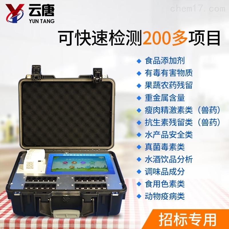 <strong>便携式一体化食品安全检测仪器</strong>
