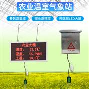 农业气象观测气候仪监测站