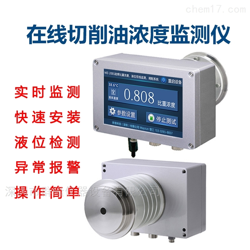 在线切削油浓度检测仪-秒准科仪