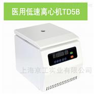 医用低速离心机TD5B