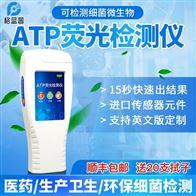 GLP-ATP表面洁净度检测仪