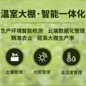 RS-SD-N01-TR智慧农业解决方案