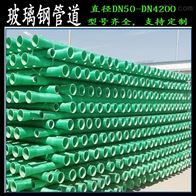 Φ80 100 125 150 160 175电力电缆玻璃钢保护管批发