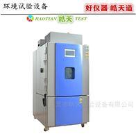 電池組檢測高低溫實驗箱一體機