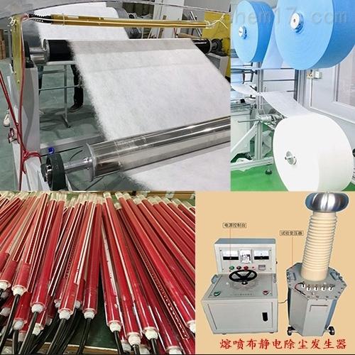 12万伏熔喷布高压静电驻极设备