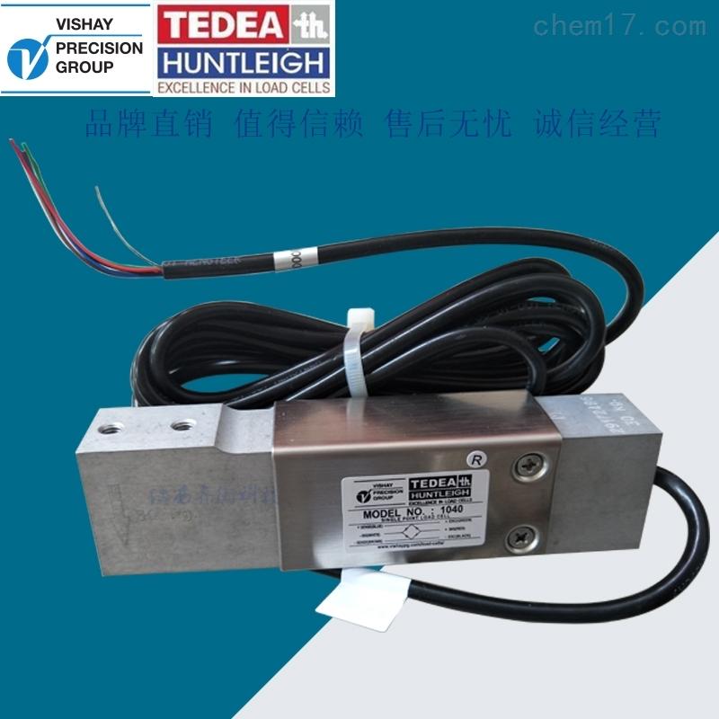 美国特迪亚铝制单点式称重传感器1042-20kg