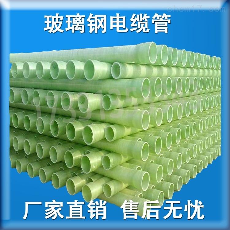 江苏玻璃钢电缆穿线管
