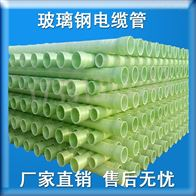 4000 300 2000 1000可定制江苏玻璃钢电缆穿线管