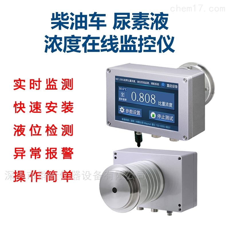 柴油车尿素液浓度在线监控仪