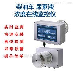 MZ-1002柴油车尿素液浓度在线监控仪