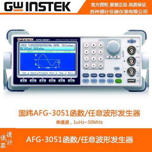 固纬AFG-3051函数任意波形发生器