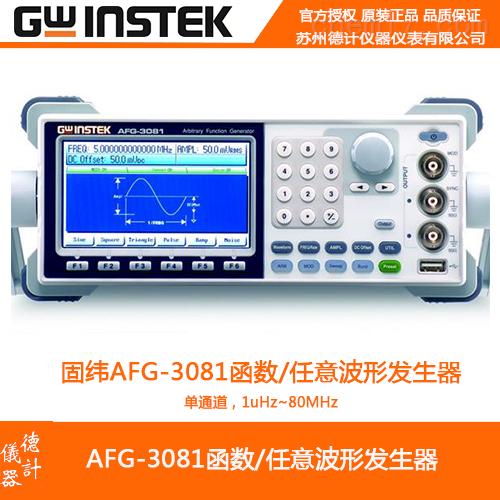 固纬AFG-3081函数任意波形发生器