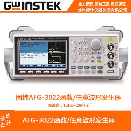 固纬AFG-3022函数任意波形发生器