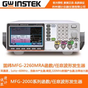 固纬MFG-2260MRA函数任意波形发生器
