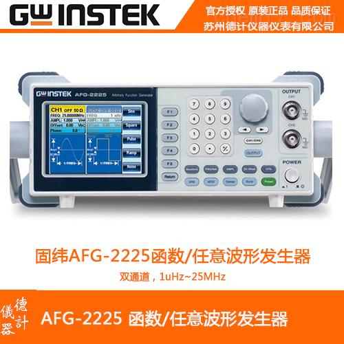 固纬AFG-2225函数任意波形发生器