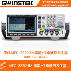 固纬MFG-2220HM函数任意波形发生器