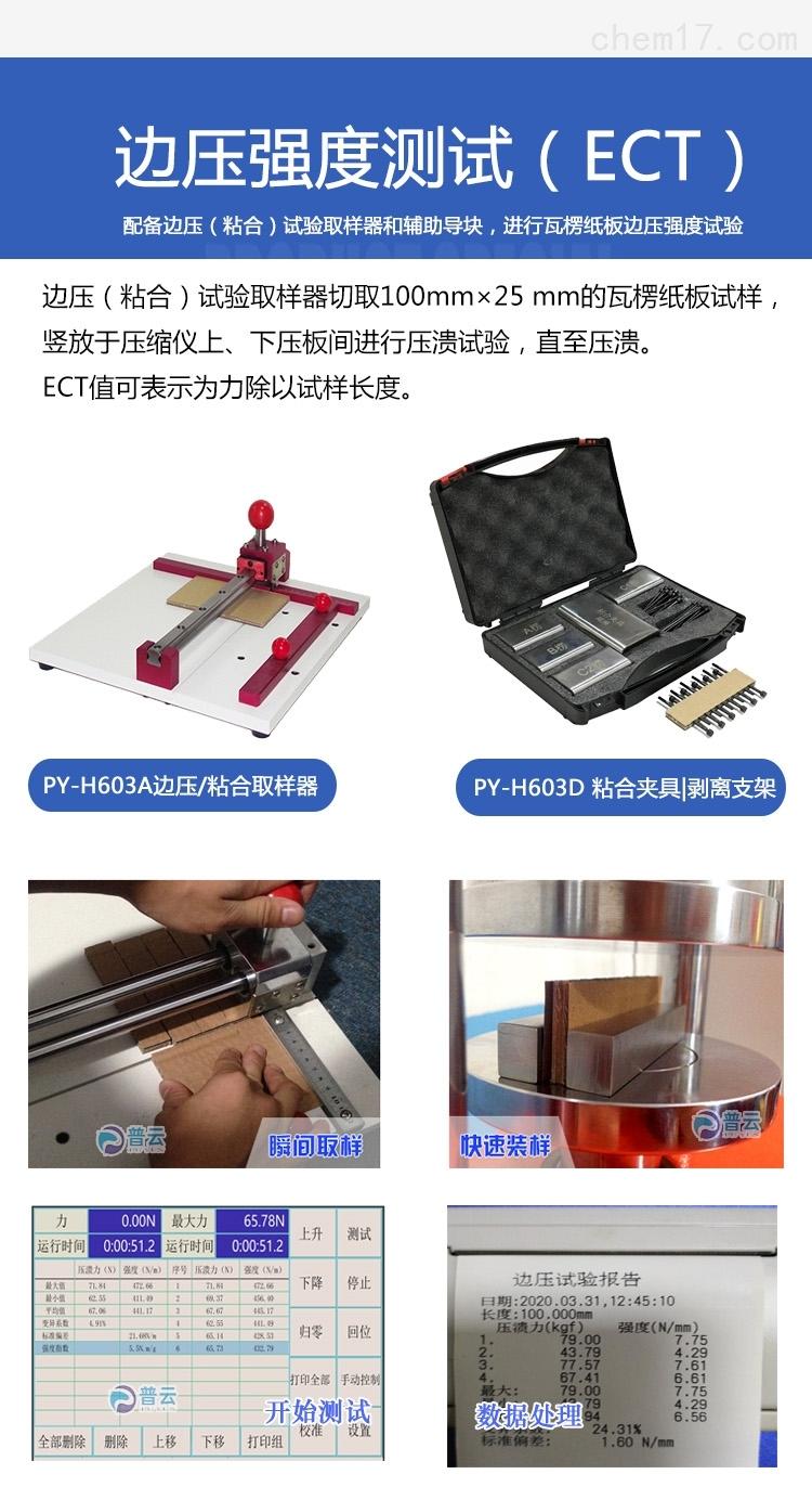 瓦楞纸板边压强度的测试方法ECT边压试验机