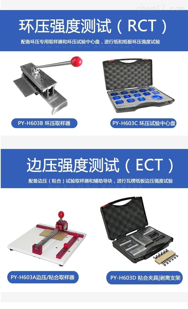 纸张纸板纸箱环压边压平压试验机PY-H603微电脑压缩强度测试仪