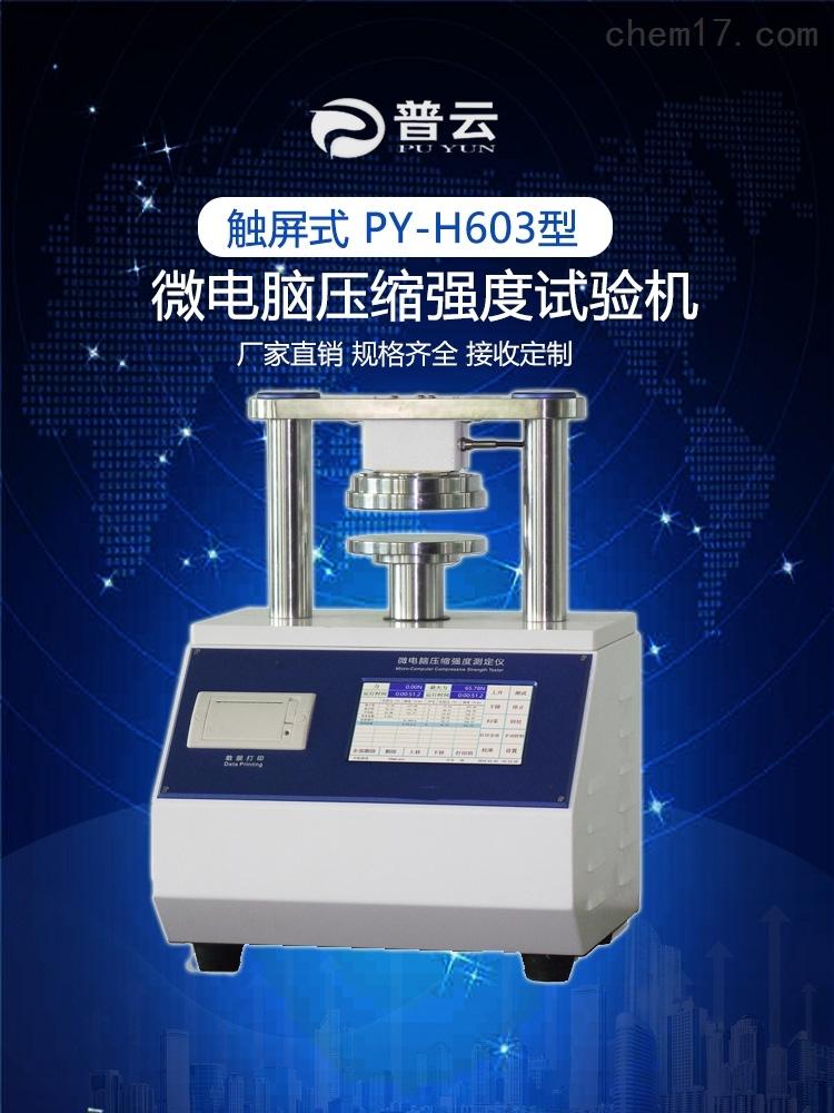纸张纸板纸箱环压边压平压强度试验仪PY-H603压缩强度测试仪