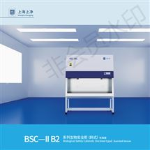 BSC-1600 II B2B2型二级生物安全柜