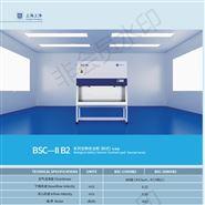 B2型二級生物安全柜