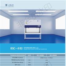 BSC-1300 II B2B2型二级生物安全柜