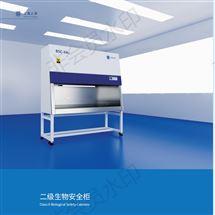BSC-1300 II A2A2型二级生物安全柜